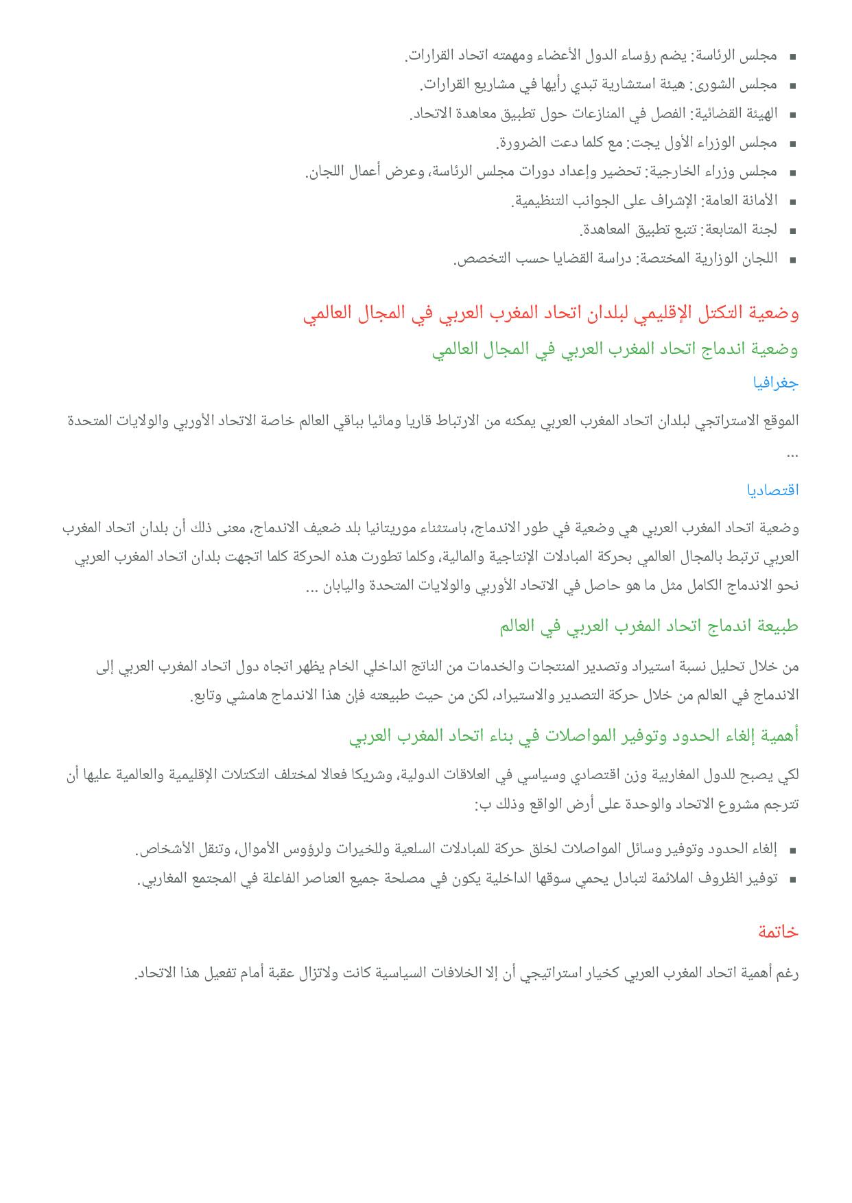 اتحاد المغرب العربي خيار استراتيجي للتكتل الإقليمي للسنة الثالثة اعدادي