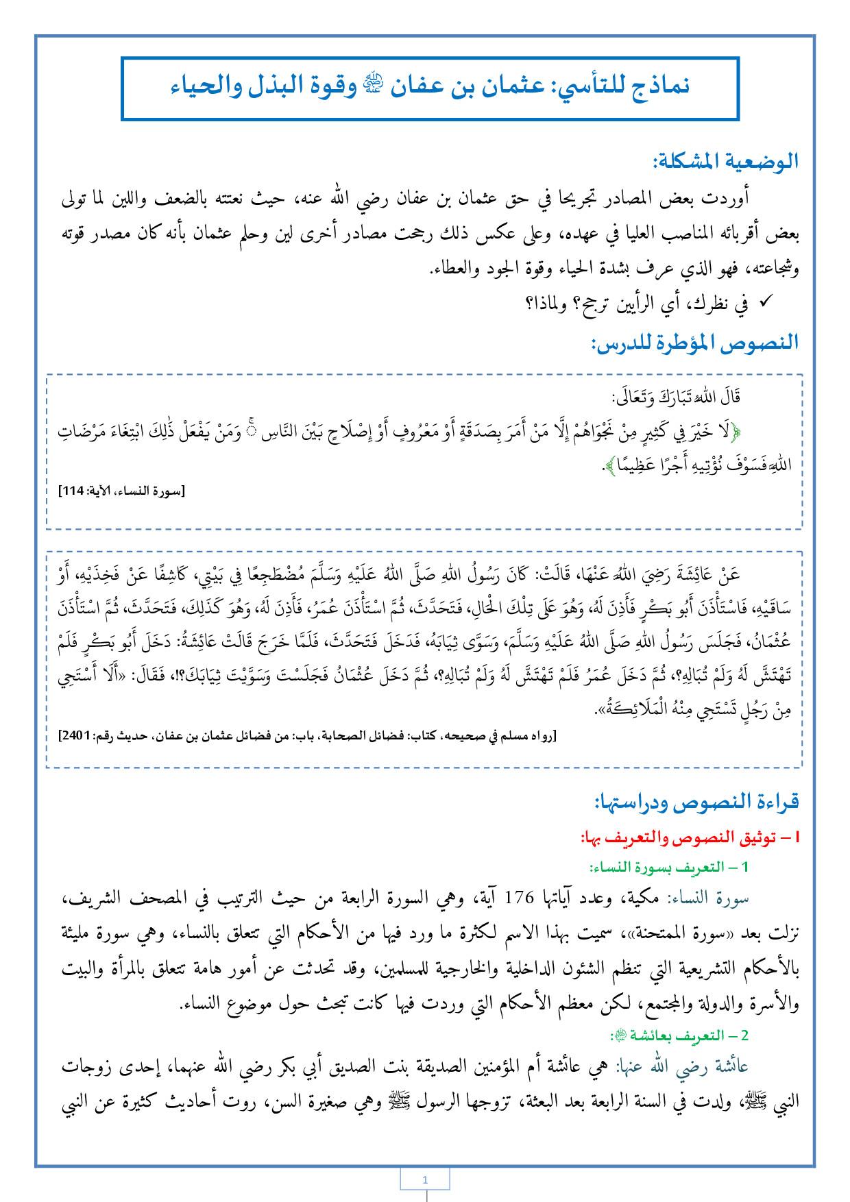 نماذج للتأسي عثمان بن عفان وقوة البذل والحياء الدرس Alloschool
