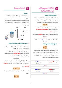 الطاقة الحرارية والانتقال الحراري ملخص الدرس 1 Alloschool