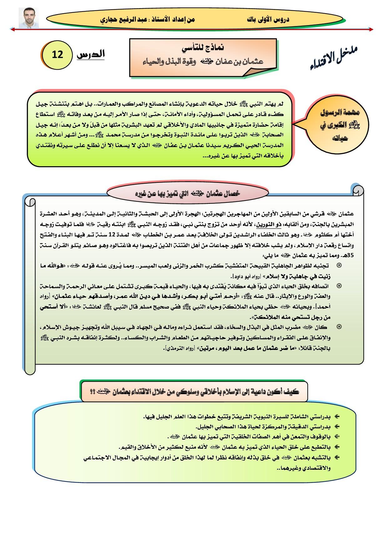نماذج للتأسي عثمان بن عفان وقوة البذل والحياء ملخص الدرس Alloschool