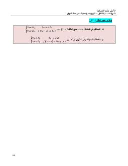 النهايات – الإشتقاق – تأويلات هندسية – دراسة الدوال 0006-mini