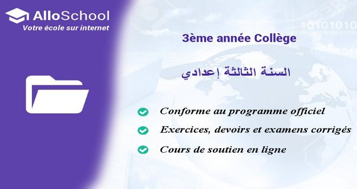 3eme Annee Alloschool