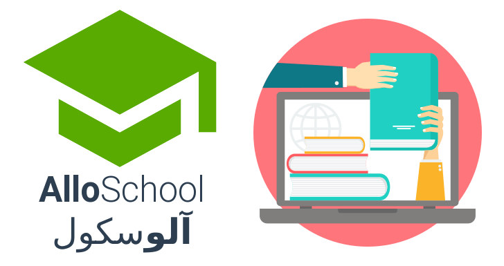 www.alloschool.com